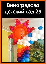 Виноградово Детсад 29 Волшебная сказка.p
