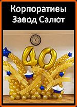 Короративы Завод Салют.png