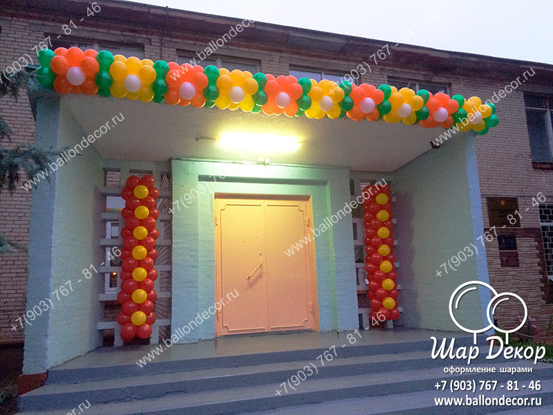 Оформление шарами последний звонок Школа №13 Цюрупы