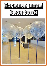 Большие шары с конфетти, фотозона из больших шаров в Раменское, Москва, Воскресенск, Коломна