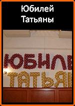 Юбилей Татьяны.png
