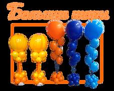 Большие шары— копия.png