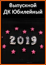 Выпускной ДК Юбилейный.png