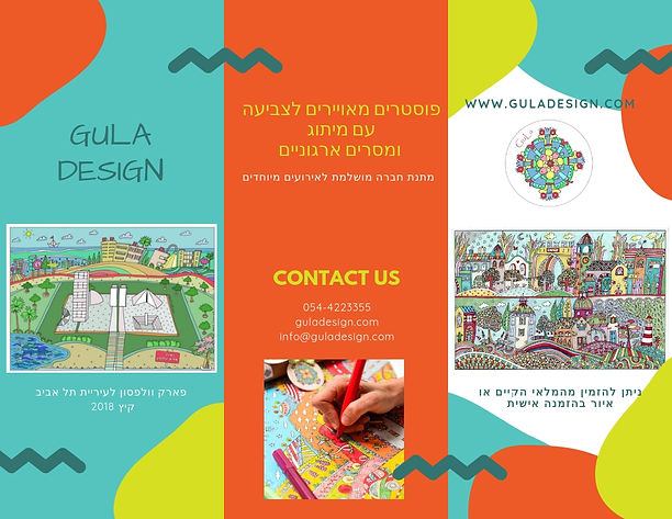 GuLa Design פוסטרים מאויירים לצביעה.jpg