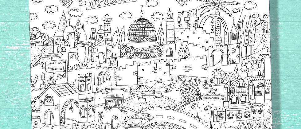 פוסטר צביעה/ פוסטר צביעה קטן ירושלים/ דף צביעה/ צביעה למבוגרים