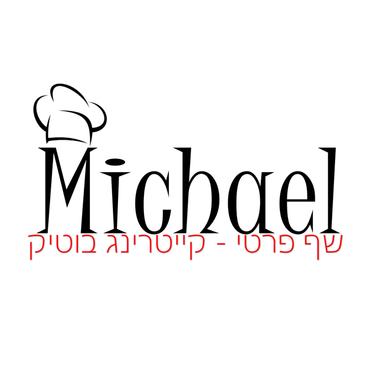 מיכאל שף פרטי