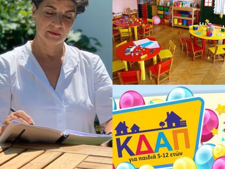 Σε απόγνωση γονείς κι εργαζόμενοι για τον αποκλεισμό χιλιάδων παιδιών από τα ΚΔΑΠ.