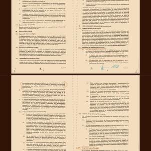 """Πράξη 2η : κυάνιο """"από το παράθυρο"""". Ορισμός του σκανδάλου η συμφωνία κυβέρνησης - eldorado."""