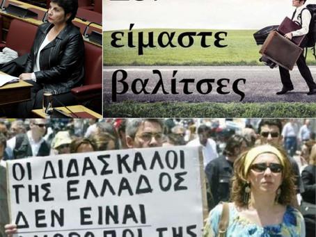 Το Υπουργείο Παιδείας συμπεριφέρεται ανάλγητα στους αναπληρωτές εκπαιδευτικούς της Χαλκιδικής.