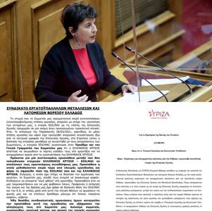 Να παρέμβει άμεσα το Υπουργείο Εργασίας για τις εκδικητικές απολύσεις της Edilmac.