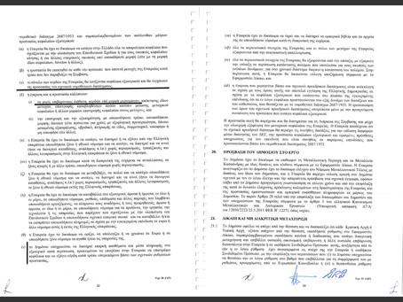 Ορισμός του σκανδάλου η συμφωνία κυβέρνησης - eldorado. Πράξη 1η : άρθρο 19.