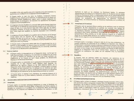 Πράξη 3η : μειώσεις μισθών κι απολύσεις εργαζόμενων. Σκάνδαλο η συμφωνία κυβέρνησης - eldorado.