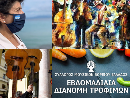 Κυβερνητικός εμπαιγμός για τα μέτρα στήριξης των μουσικών.