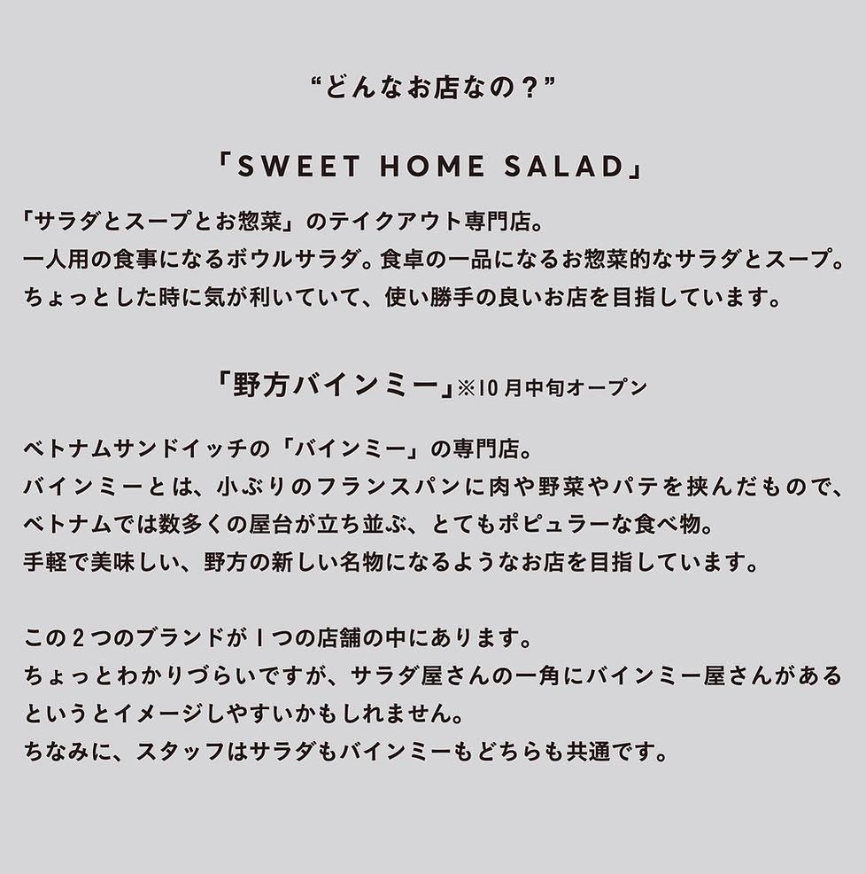 求人サラダ2.jpg