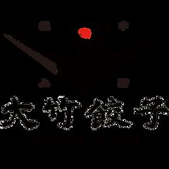 大竹.png