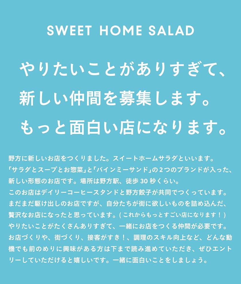求人サラダ1.jpg