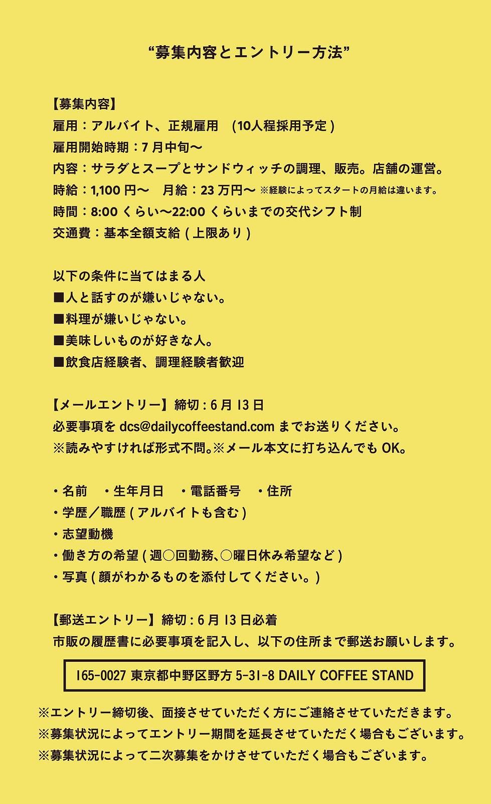 求人サラダ5.jpg
