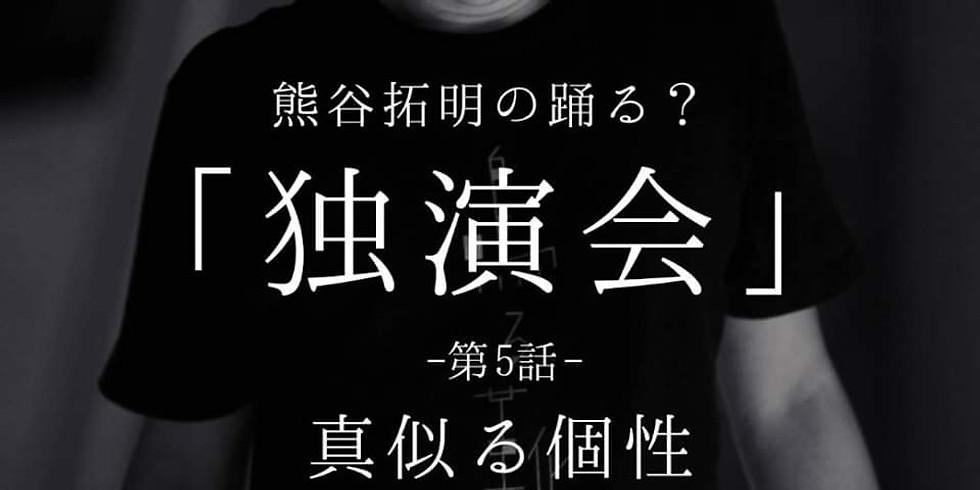 熊谷拓明の踊る ?「独演会」
