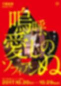 ソフィアンヌ-01.jpg