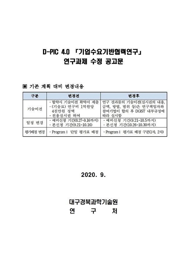 2021년 D-PIC 4.0 기업수요기반협력연구 연구과제 수정 공고문.p