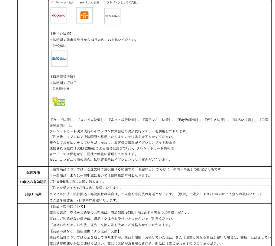 商取引法_03_edited.jpg
