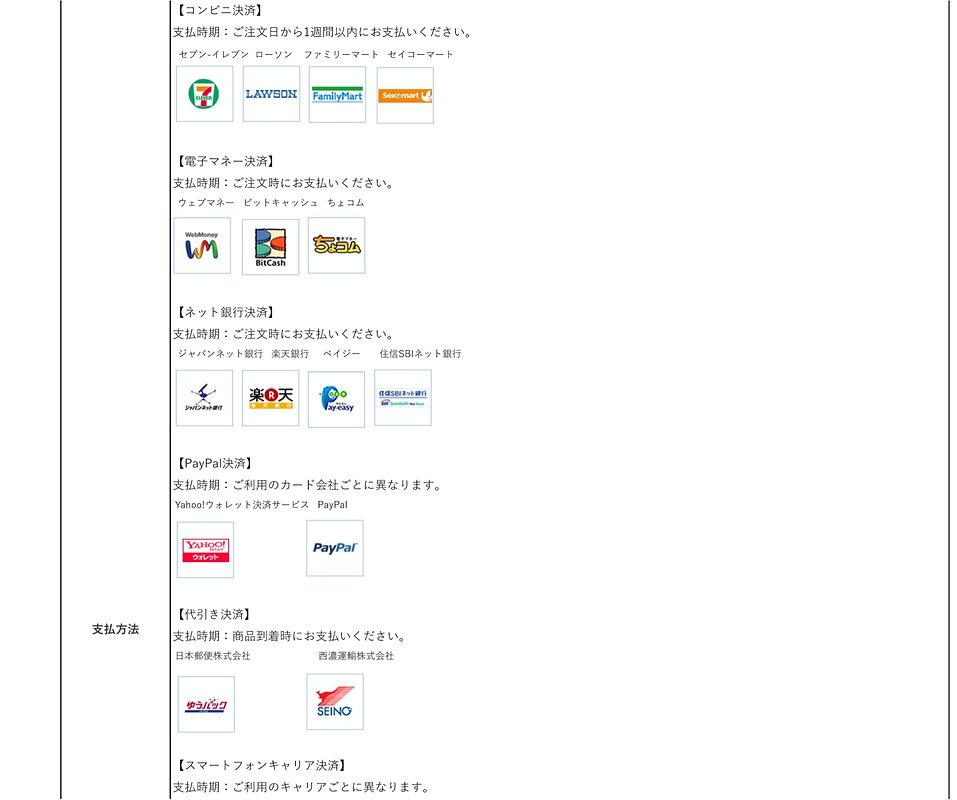 商取引法_02_edited.jpg