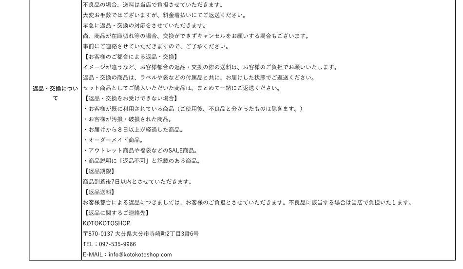 商取引法_04_edited.jpg