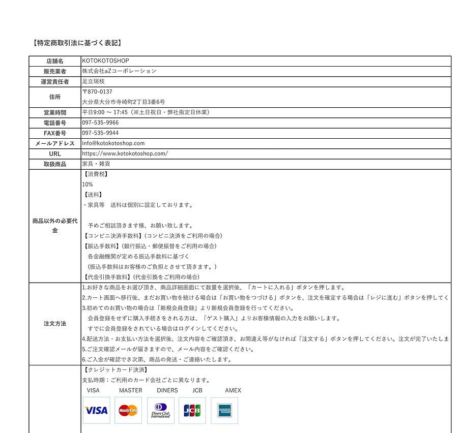商取引法_01_edited.jpg