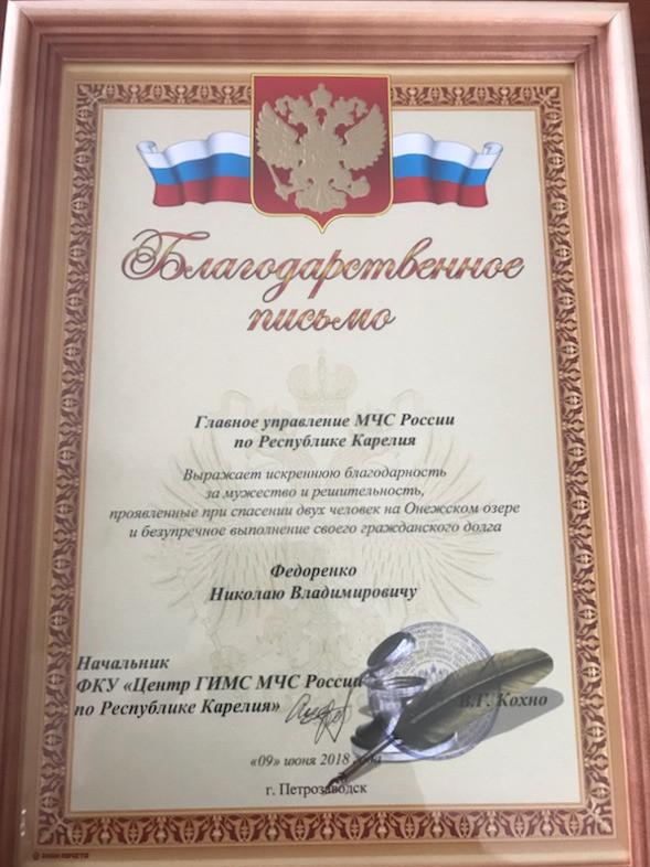 Благодарственное письмо Федоренко за спасение тонущих