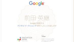Googleデジタルワークショップ修了♪