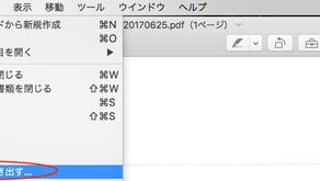 macでのPDFとZIPの暗号化