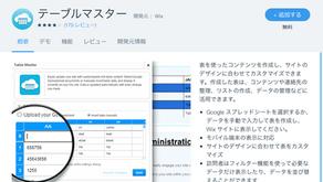 Wixの便利アプリ!!