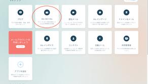 Wix SEO Wiz〜Wixの新しいSEOツール