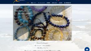 ブレスレットハワイ様のホームページを公開しました。