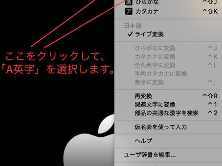 2ファクタ認証のパスコードをMacで入力できない場合の対処法