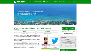 無料の写真素材サイト