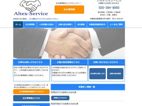アルテクスサービス様のホームページを公開しました!!