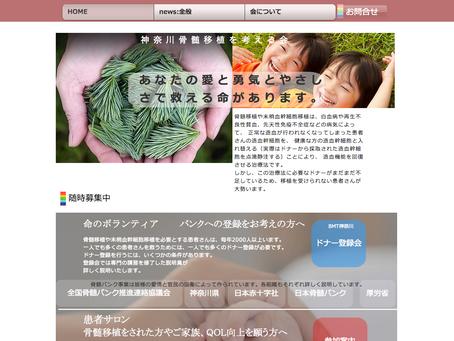 神奈川骨髄移植を考える会