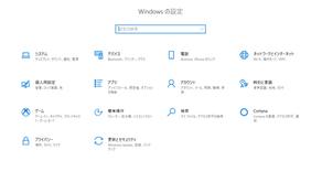 Windows10の設定が表示されない件
