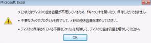 メールの添付ファイルが開けない件