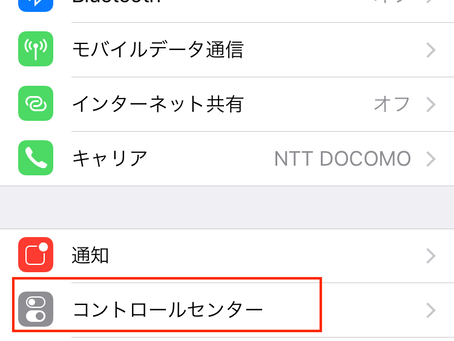 iOS、画面収録便利です!!