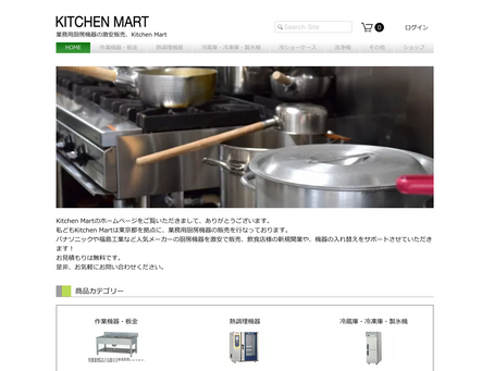 KitchenMart様ホームページを公開しました。