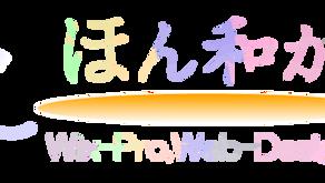 ほん和かWebのロゴを変更しました。