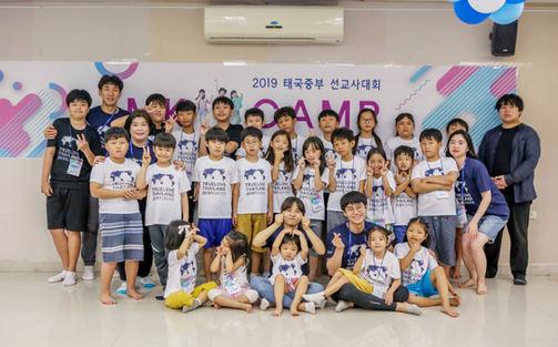 태국 중부선교사대회 MK CAMP