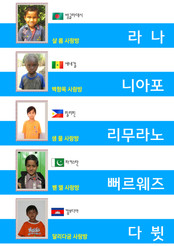 17명의 해외입양아동