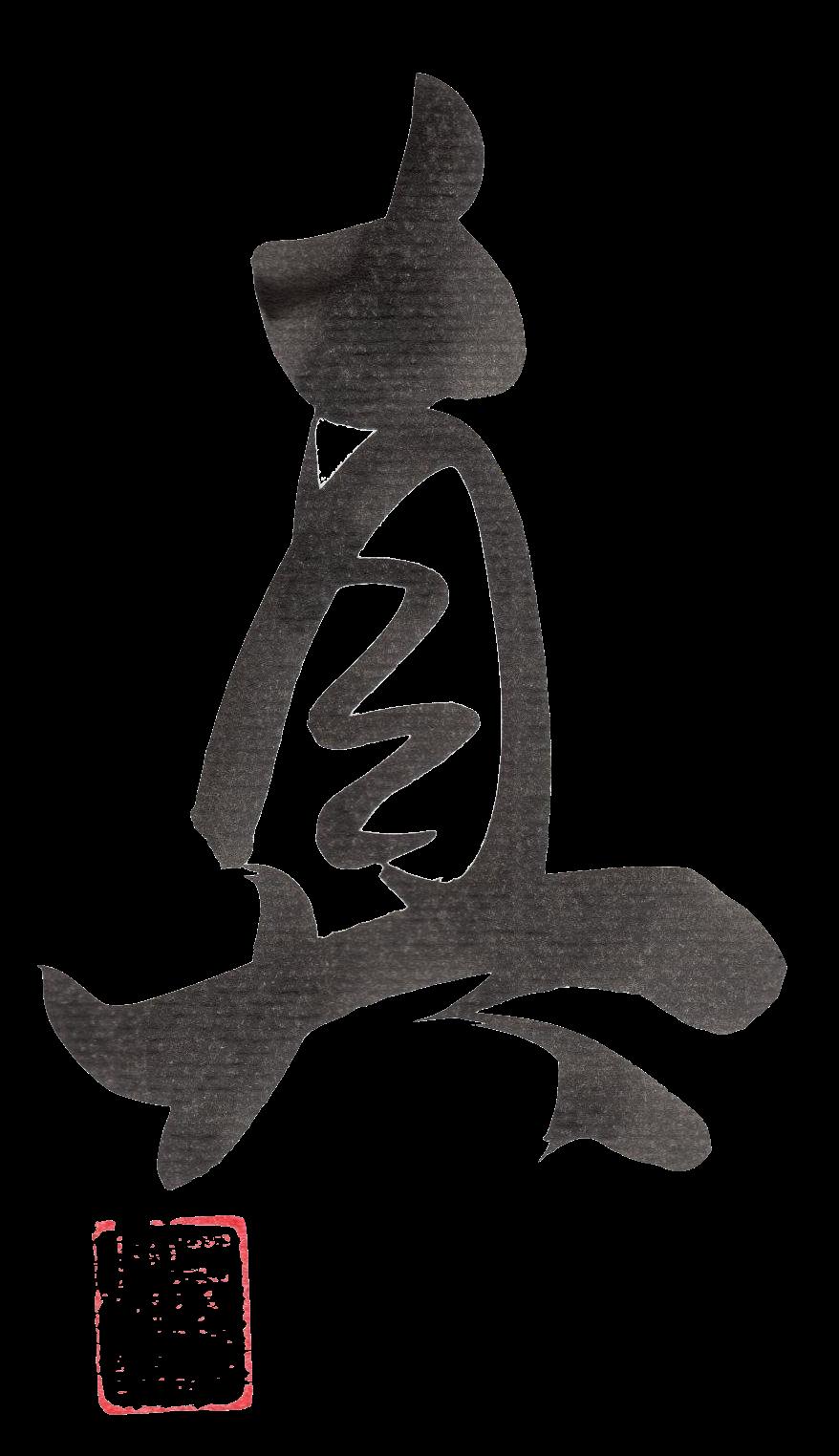 Calligraphie Japonaise de Philippe Cocconi - Shin  Vrai