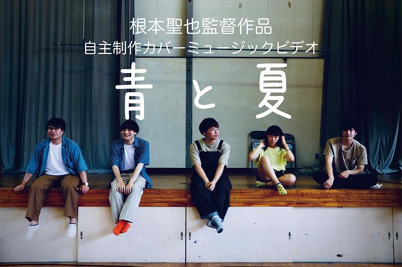 サムネイルfor青と夏.jpg