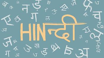 hindi-1200-1.jpg