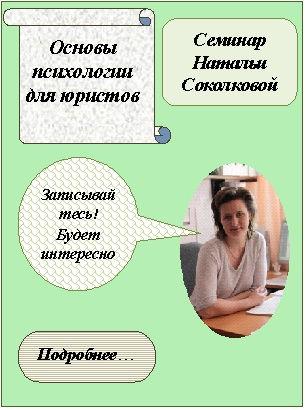 Соколкова ОПдЮ.jpg
