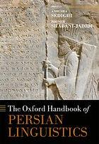 OxfordHandbook-SedighiShabani.jpg